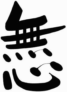 Kanji de Mushin